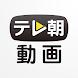 動画プレイヤー for テレ朝動画