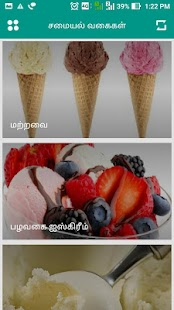 Easy Ice Cream Recipes Healthy Homemade Ice Cream- screenshot thumbnail
