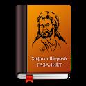 Девони Хофиз icon