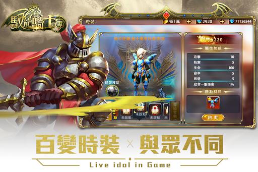 馭龍騎士團--最刺激的戰鬥體驗,最炫目的軍團爭霸,等你來戰!