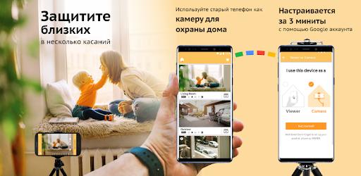 Приложения в Google Play – Alfred Видеонаблюдение камера