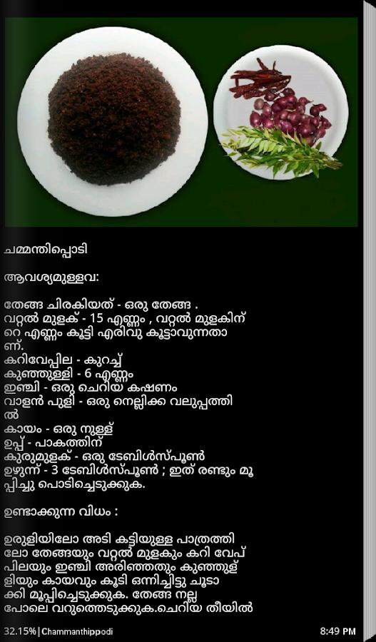 Adukkala volume 1 android apps on google play adukkala volume 1 screenshot forumfinder Choice Image
