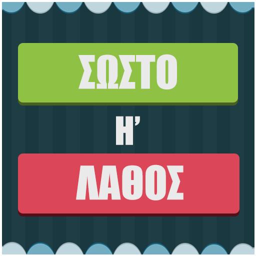 Σωστό ή Λάθος Παιχνίδι γνώσεων (game)