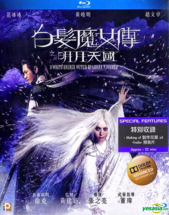 Filme Poster The White Haired Witch of Lunar Kingdom BRRip XviD & RMVB Legendado HDRip XviD & RMVB Legendado