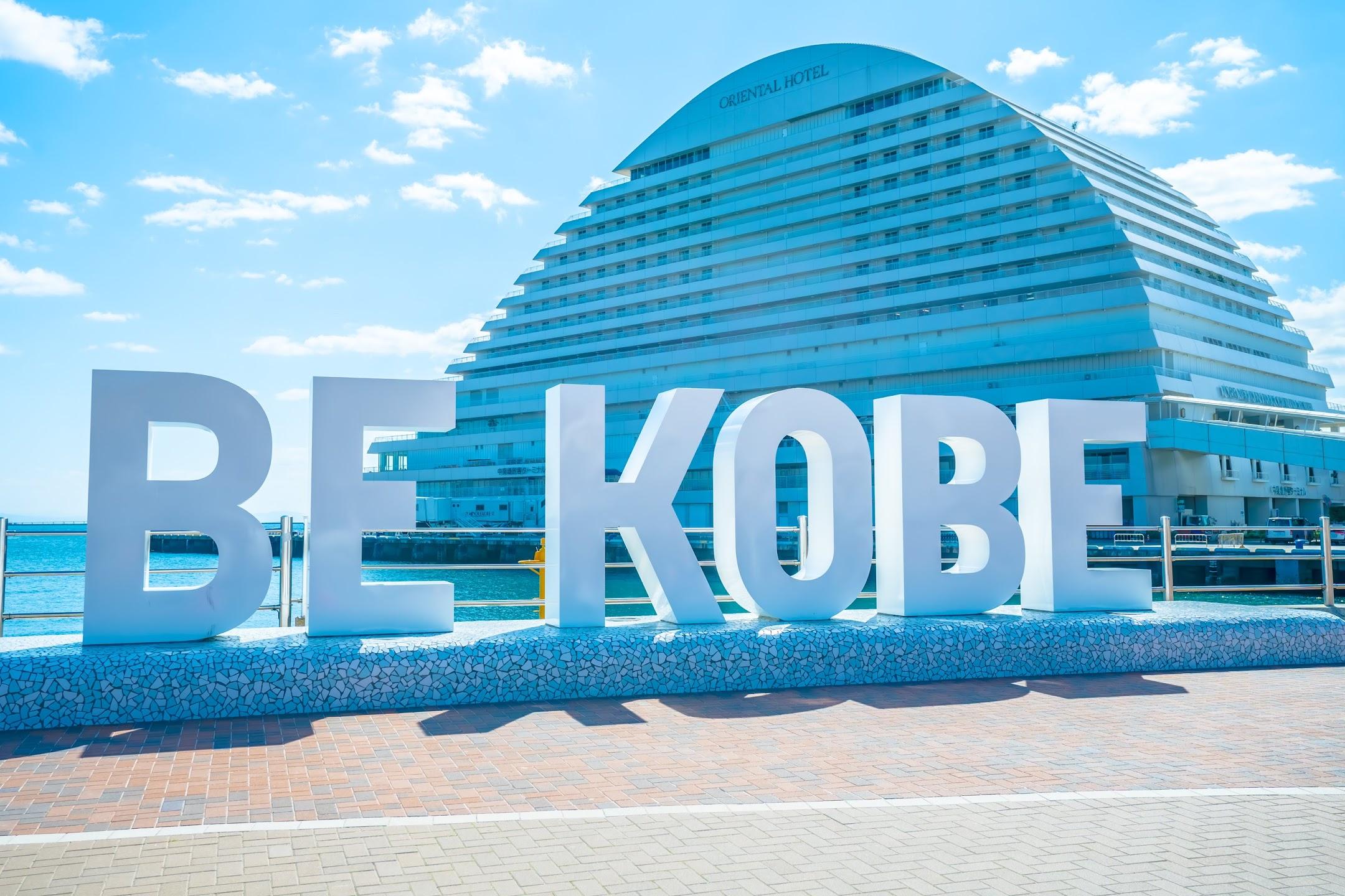 神戸 メリケンパーク BE KOBE1
