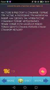 App 1000 и одна загадка. Загадки с ответами на логику. APK for Windows Phone