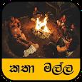 කතා මල්ල / Katha Malla ( Sinhala Stories) icon