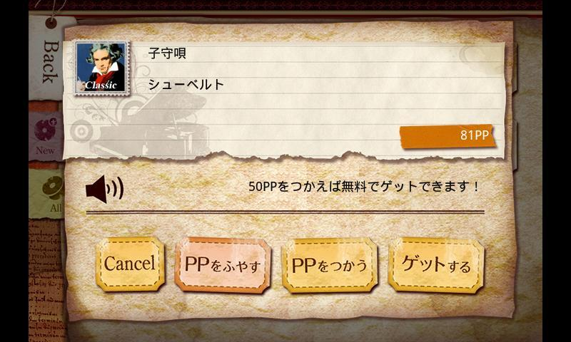 Скриншот Piano Lesson PianoMan