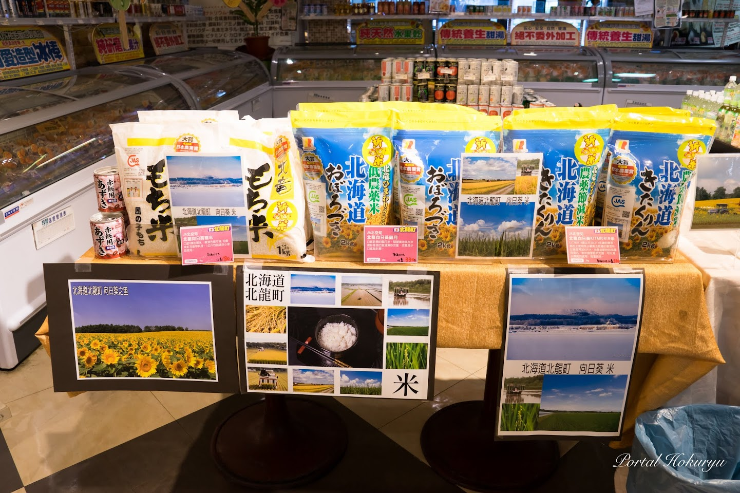 北竜町ひまわりライスコーナー