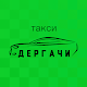 "Download Такси ""Дергачи"" For PC Windows and Mac"