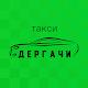 "Такси ""Дергачи"" APK"