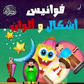 فانوس رمضان اشكال والوان بكار