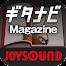 ギタナビMagazine