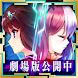 誰ガ為のアルケミスト - Androidアプリ