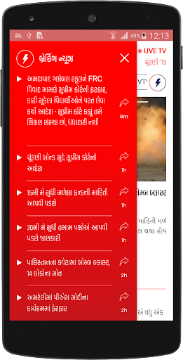 VTV Gujarati screenshots 3
