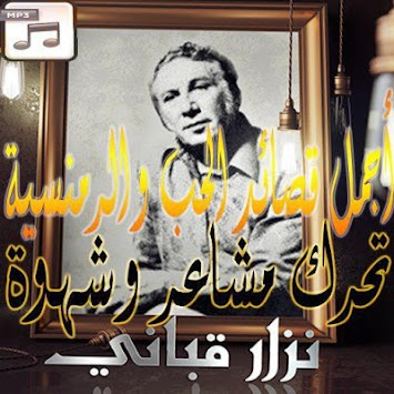 Nizar 9abani download