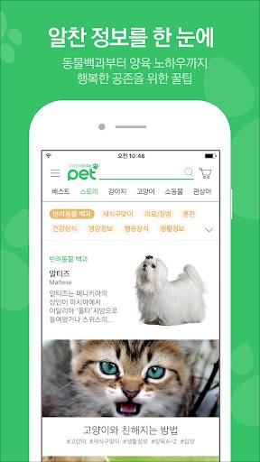 玩免費購物APP|下載인터파크 펫 - 반려동물 맞춤 쇼핑 app不用錢|硬是要APP