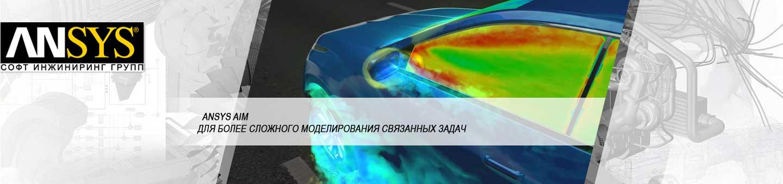 Связанные расчёты бокового зеркала автомобиля в ANSYS AIM