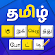 Tamil Crossword Game Download for PC Windows 10/8/7