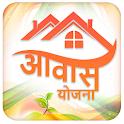 PM Awas Yojana 2020-21 - प्रधानमंत्री आवास योजना icon