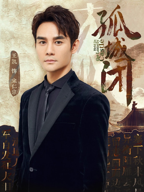 Serenade of Peaceful Joy / Held in the Lonely Castle China Drama