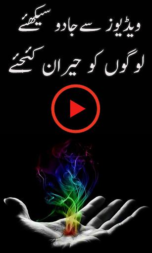 Jadu Sikhiye - Apps on Google Play
