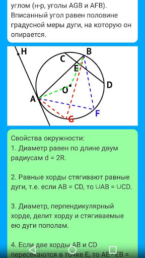 Mathematics: Подготовка к ЕГЭ Premium screenshot 4