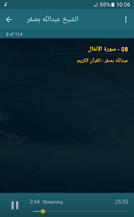 عبدالله بصفر - القران الكريم كامل - náhled