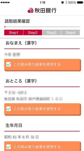 無料财经Appの秋田銀行 あきぎんこまち支店口座開設アプリ|記事Game