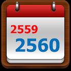 ปฏิทิน วันหยุด วันพระ  2560 icon