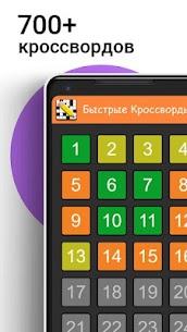 Быстрые Кроссворды на русском 1