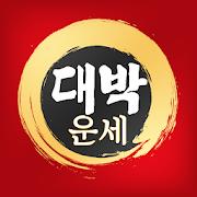 2019 대박운세 - 무료운세, 신년운세, 사주, 궁합, 토정비결
