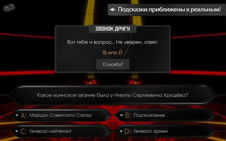Миллионер 2018 Премиум Screenshot