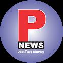 P News icon