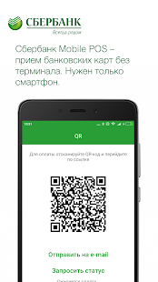Sberbank Mobile POS - náhled