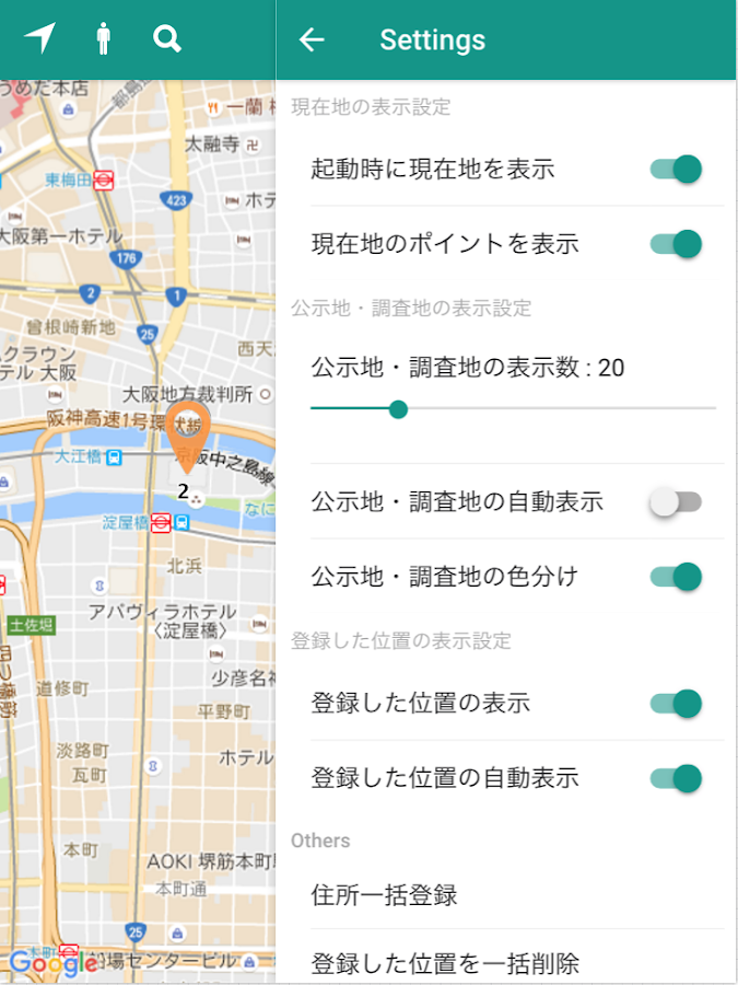 鑑定の友 fot Android- screenshot