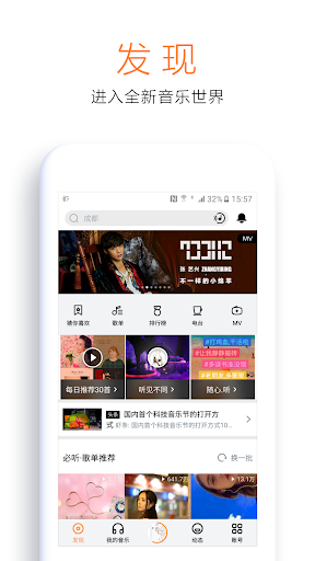 Xiami Music(No Ads) 6.7.2 screenshots 1