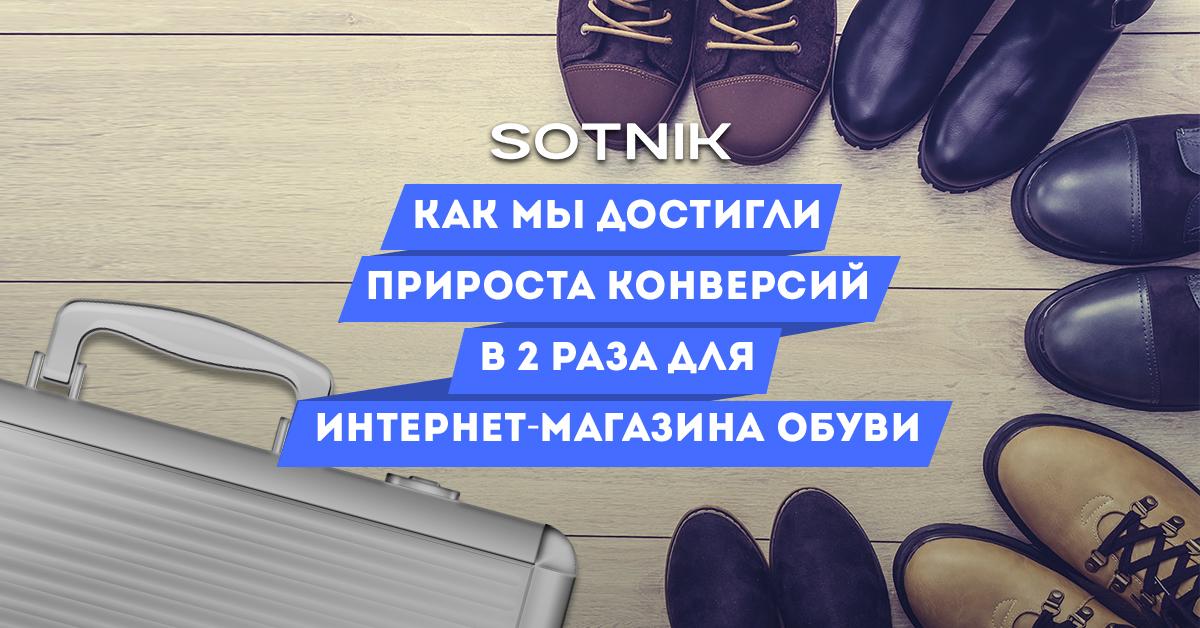 https://sotnik.biz.ua/blog/kak_uvelichit_konversiyi_v_2_raza/