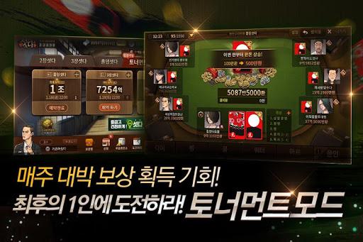 ud55cuac8cuc784 uc12fub2e4 android2mod screenshots 15