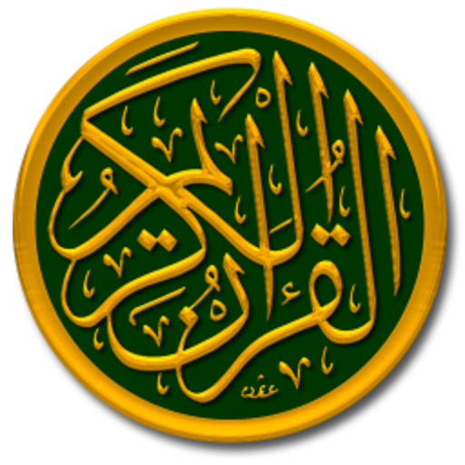 القرآن الكريم mp3