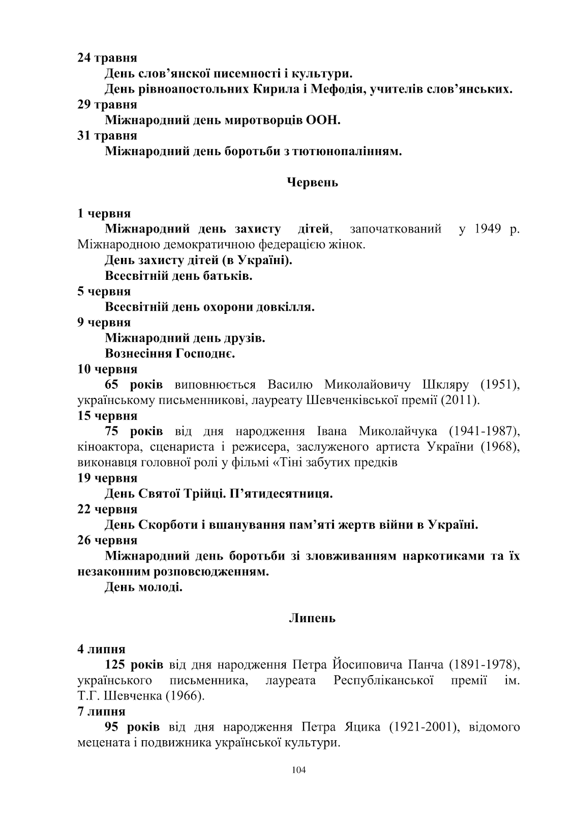 C:\Users\Валерия\Desktop\план 2016 рік\план 2016 рік-104.png