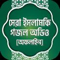 বাছাইকৃত সেরা গজল ইসলামিক অডিও গজল bangla gojol icon