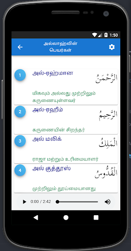 Alif Islamic Learning - Quran, Duas, Kalima & Quiz screenshot 3
