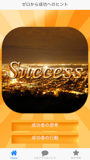 成功者の思考と行動のヒント