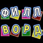Филворды - Поиск слов icon