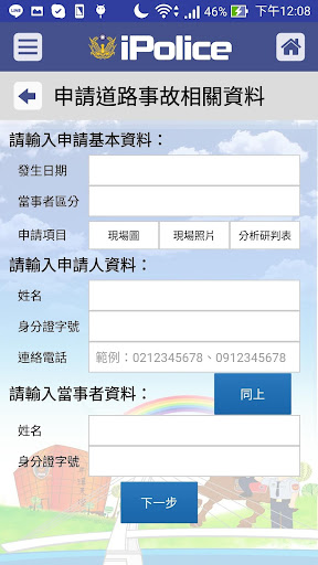 新北市iPolice screenshot