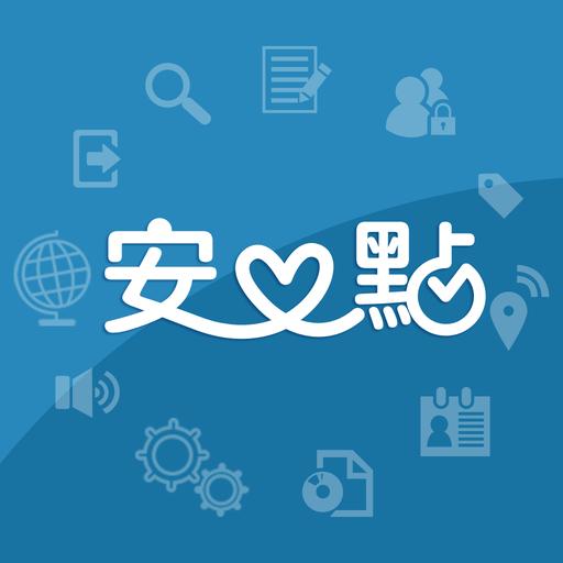 安心點 教育 App LOGO-APP開箱王