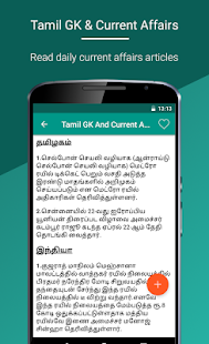 Tamil GK & Current Affairs, TNPSC - náhled