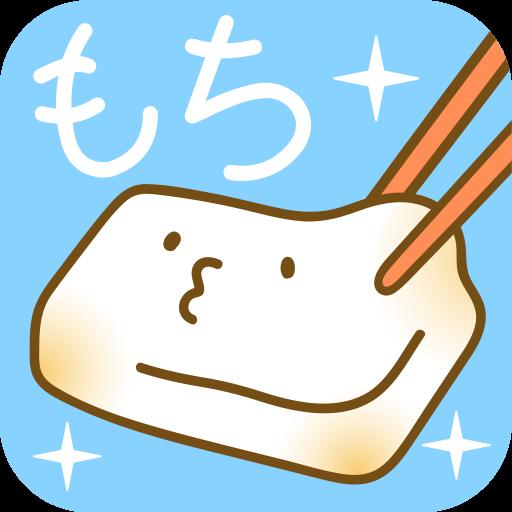 休閒App|癒しのもち育成ゲーム LOGO-3C達人阿輝的APP