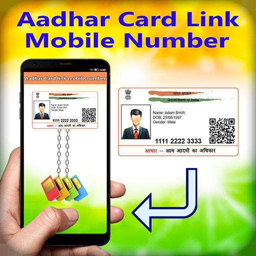 Link Aadhar Card to Mobile Number & SIM Online